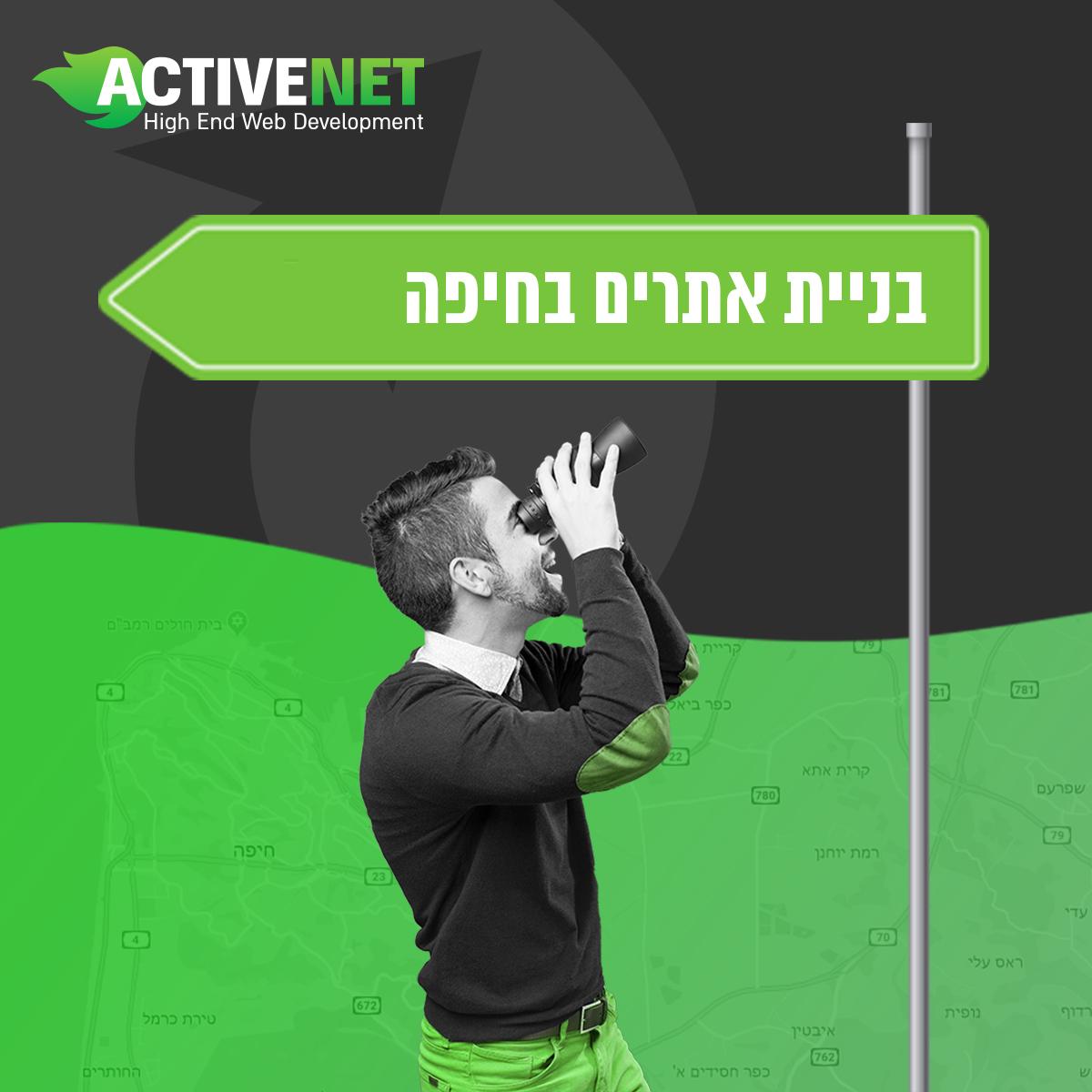 בניית אתרים בחיפה