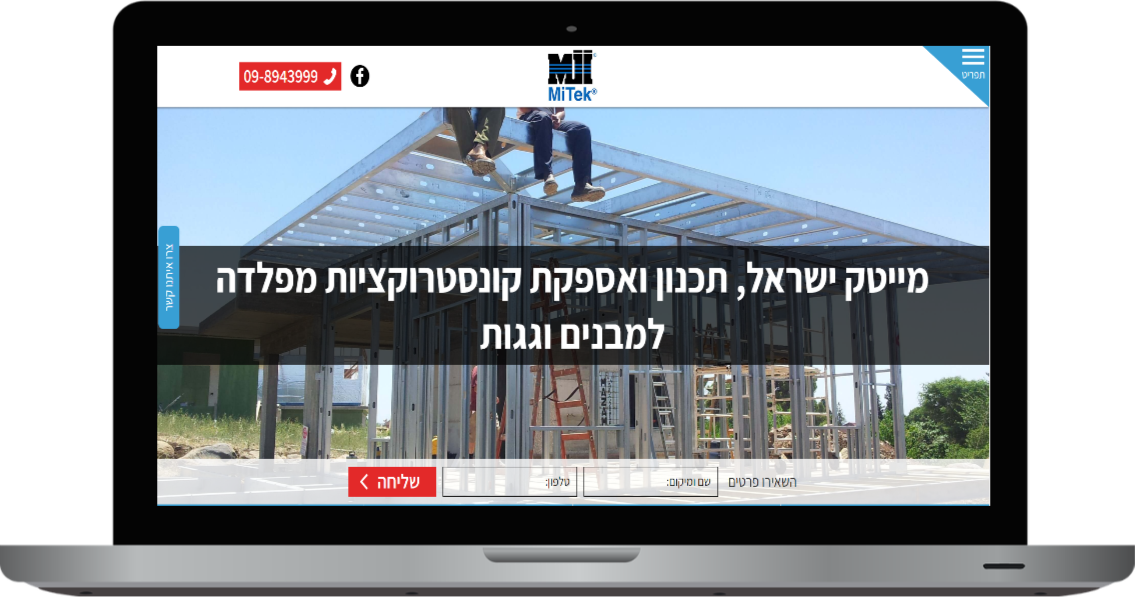 בניית אתרים לתעשייה